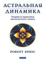 Книга «Астральная динамика» Роберта Брюса