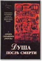 Книга «Душа после смерти» Серафима Роуза