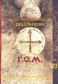 «Rурс энциклопедии оккультизма» Григория Оттоновича Мебеса