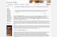 Сайт «Толтек Инфо»
